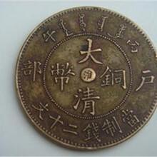户部省造大清铜币成交价格咨询图片