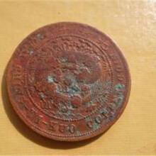 大清铜币户部中间浙字权威鉴定拍卖哪里去图片