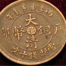 在哪里拍卖大清铜币湖北省造成交快图片