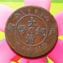 2017年大清铜币滇字款鉴定估价图片