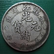 黑龙江省光绪元宝拍卖价位是怎么评估的