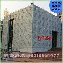 千树华高直销外墙造型铝板铝单板雕花板镂空板幕墙装饰材料图片