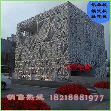 千树华高直营铝板铝单板雕花板镂空板造型幕墙外墙装修材料图片