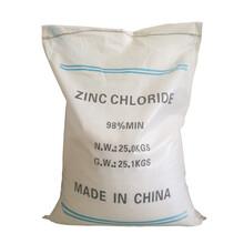 氯化鋅廠家氯化鋅價格氯化鋅生產廠家圖片