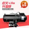 重庆市(渝)河北宏业永盛车载锅炉YJ-Q16.3驻车取暖低温启动主机厂