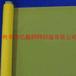 億鑫110T280目39wDVD絲印網紗生產滌綸絲網印刷網紗