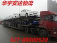 武汉私家车托运至湖南图片