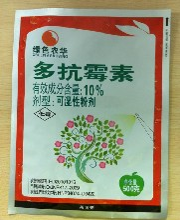 供应西宁农药包装袋/铝塑包装袋/可加印防伪
