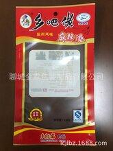 供应承德肉食品包装袋/高温蒸煮袋/耐高温
