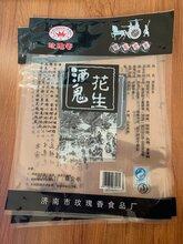 供應花生包裝袋/塑料包裝袋/蒼山縣金霖塑料包裝廠圖片