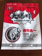 供应隰县拉丝粉包装袋/鱼食包装袋/自动包装卷材/免费设计;