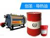 湖北厂家黄冈创圣直销QB320#导热油