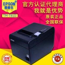 嵌入式針式打印機詳情M-U110II圖片