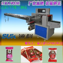 佛山速科精工机械厂家:食品包装机,机器免费汽运到客厂