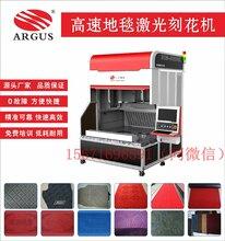 武清地毯激光雕花机,块状卷状地毯均可加工,地毯激光烧花成本低