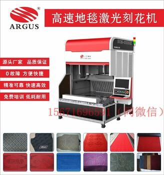 广东地毯激光烧花机新技术,地毯激光刻花无模具无飞边图形可设计