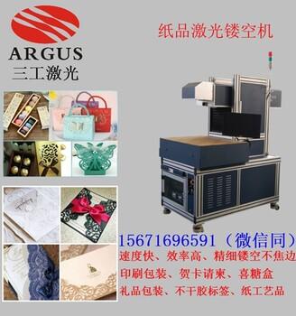 180/250w贺卡激光镂空机价格,纸质包装盒/激光剪纸设备厂家直销