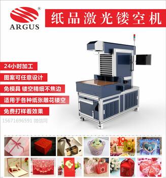 可折叠贺卡激光镂空雕花设备,立体纸模工艺品激光刻纸机