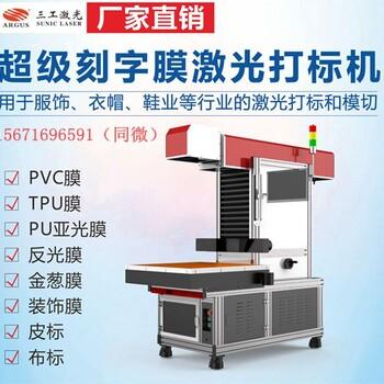 服装辅料激光刻字机烫画热转印膜激光切割机精美易操作