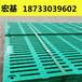 贵阳养殖配件复合板加厚防滑母猪板粪沟漏粪板