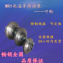 常州导热油泵配件80-50-180叶轮7.5KW图片