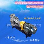 wry系列导热油泵锅炉高效循环泵防爆热油泵