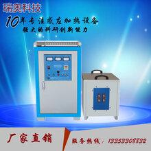 温州瑞奥RAU高频加热机节能环保高频感应加热设备浙江厂家直销图片