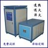 供應90KW全固態感應加熱設備高頻加熱機廠家直銷