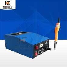 HCS-100手持式全自动螺丝机可调手持式螺丝机手持式螺丝机厂家