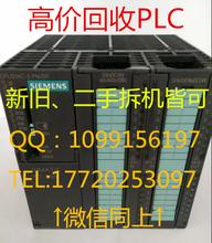 大丰长期高价回收电气自动化设备PLC回收西门子模块AB模块