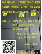 长治最具实力plc回收商高价回收西门子/ABplc模块触摸屏