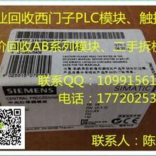 邢台最具实力plc回收商高级回收西门子ABplc模块CPU