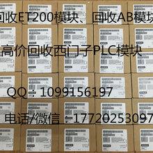 包头西门子PLC模块回收AB模块主板电源触摸屏回收
