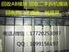 咸宁高价回收二手拆机西门子模块315-2AH14回收AB模块PLC触摸屏