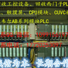 武汉上门回收(PLC)工控机变频器回收西门子CPU回收AB