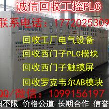芜湖高价收购工厂自动化设备芜湖回收西门子PLC模块AB模块