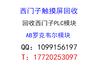 武汉回收西门子三菱施耐德PLC模块工控触摸屏变频器