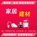 腾讯新浪搜狐家居房产中国建材搜房安居客亿房网太平洋家居网发稿