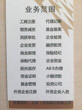 北京投资公司收购转让北京投资公司_北京公司变更