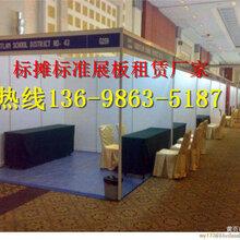 青岛租赁标准展位,4x3米展位搭建