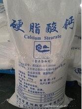 食品级硬脂酸钙,食品级硬脂酸钙国标