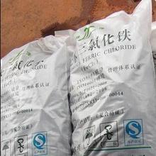 食品级三氯化铁、饮用水级三氯化铁