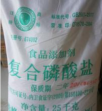 复合磷酸盐厂家、食品级复合磷酸盐