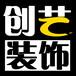 云南创艺装饰工程集团大理有限公司