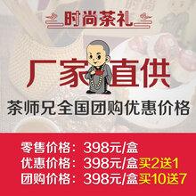 茶师兄时尚茶礼高端养生新会柑普茶厂家直供招商加盟图片
