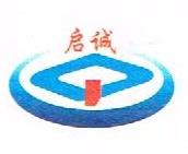 深圳市啟誠特殊鋼材有限公司