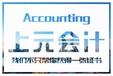 宁波会计做账流程,宁波会计培训班哪里好