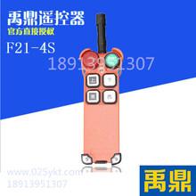 F21-4S工业遥控器无线遥控器泵车遥控器拖车遥控器