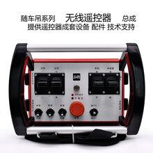 随车吊遥控器汽车吊遥控器汽车起重机遥控器