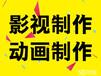 天津三维动画制作天津企业宣传片制作天津万象视点